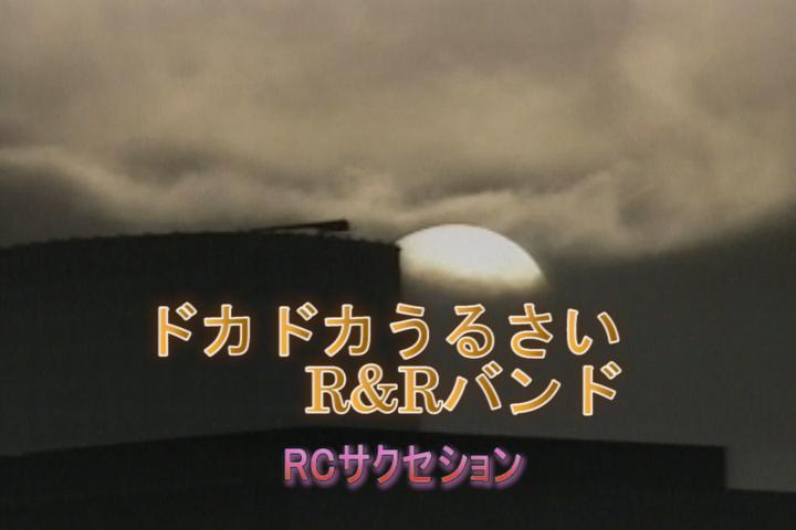 ドカドカうるさいR&Rバンド