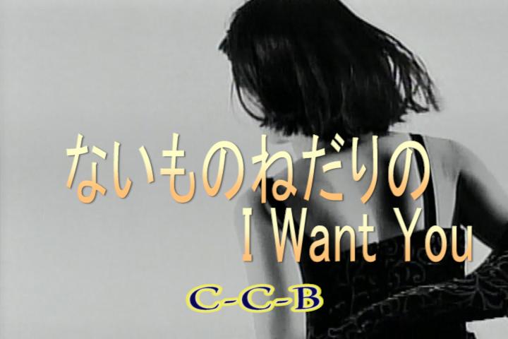 ないものねだりの I Want You