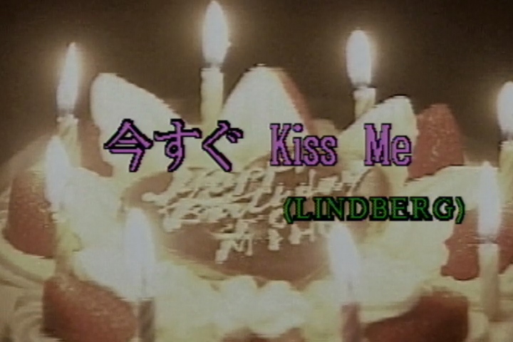 Read more about the article 今すぐKissMe
