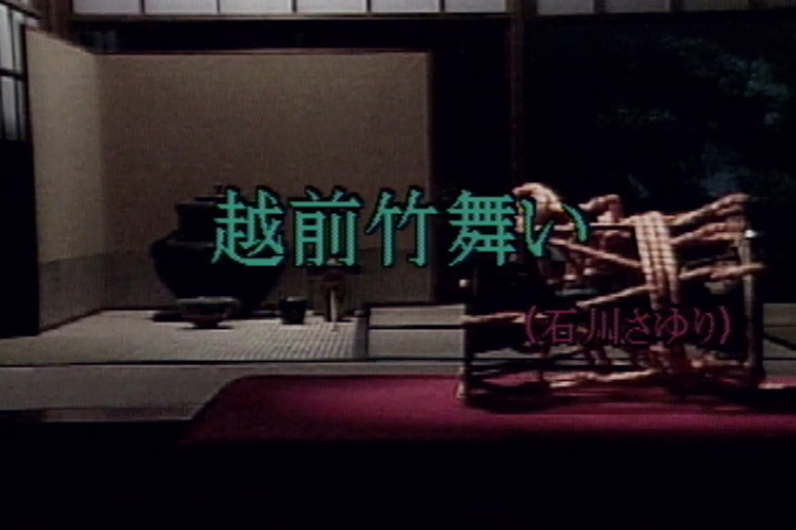 Read more about the article 越前竹舞い