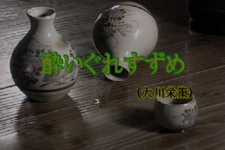 Read more about the article 酔いぐれすずめ