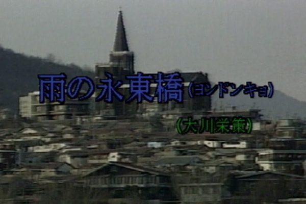 雨の永東橋