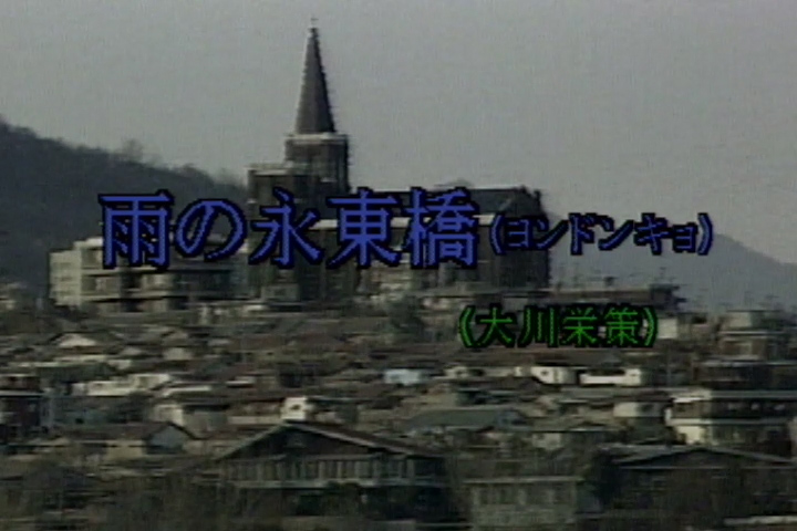 Read more about the article 雨の永東橋