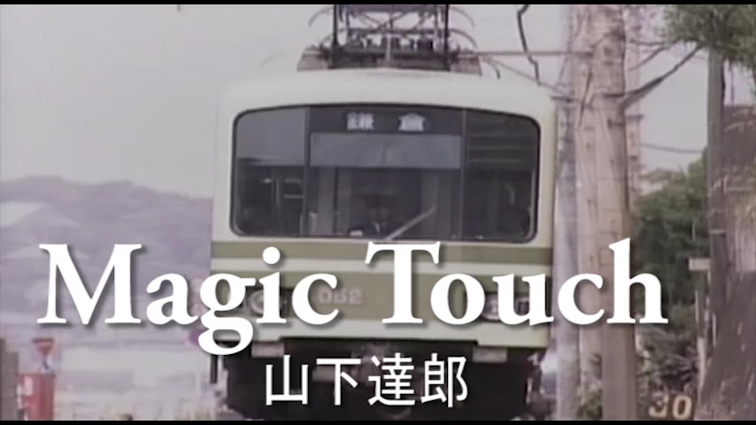 Read more about the article Magic Touch