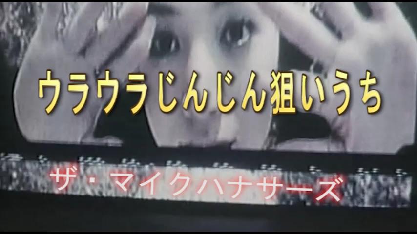 Read more about the article ウラウラじんじん狙いうち