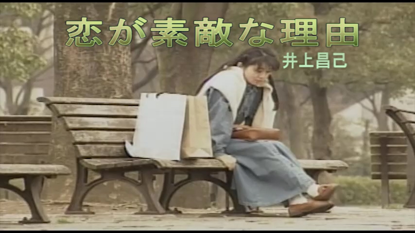 Read more about the article 恋が素敵な理由