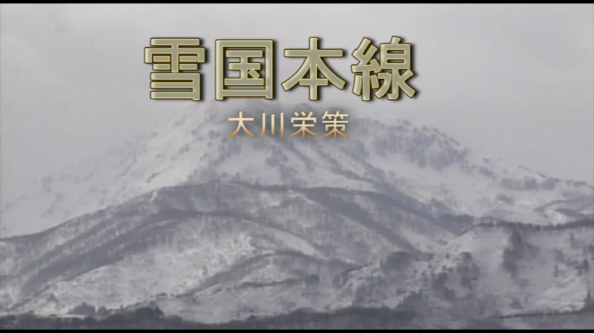 Read more about the article 雪国本線