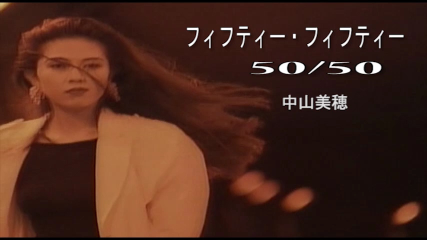 Read more about the article フィフティー・フィフティー 50/50
