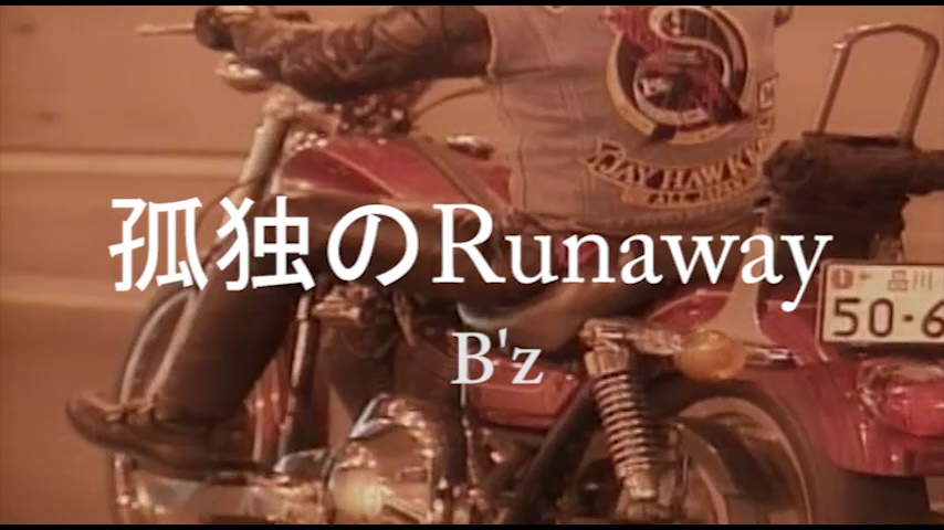 Read more about the article 孤独のRunaway