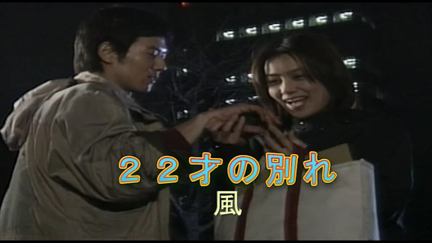 Read more about the article 22才の別れ