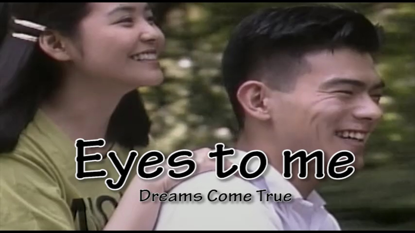Read more about the article Eyes to me