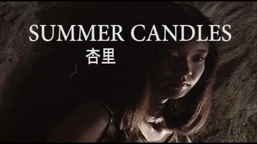 Read more about the article SUMMER CANDLES