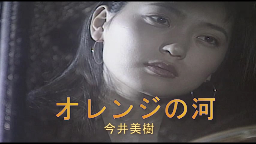 Read more about the article オレンジの河