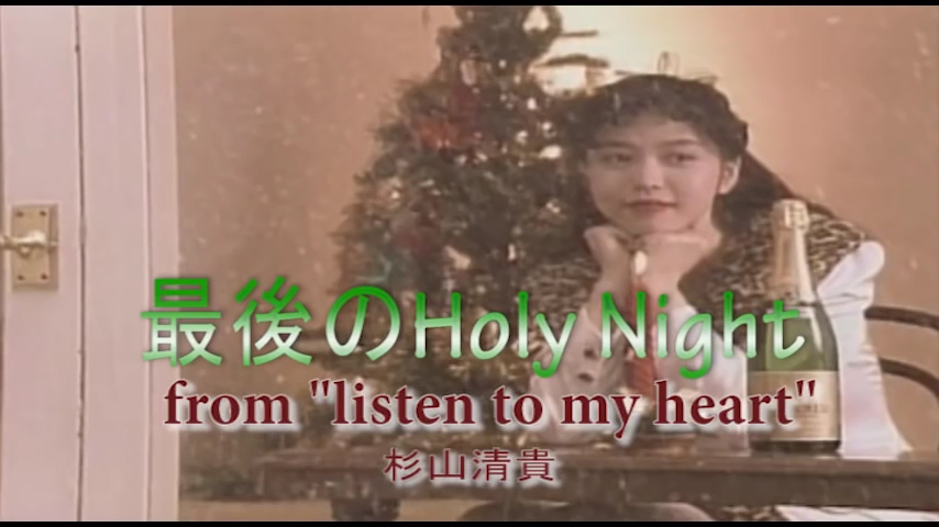 Read more about the article 最後のHoly Night