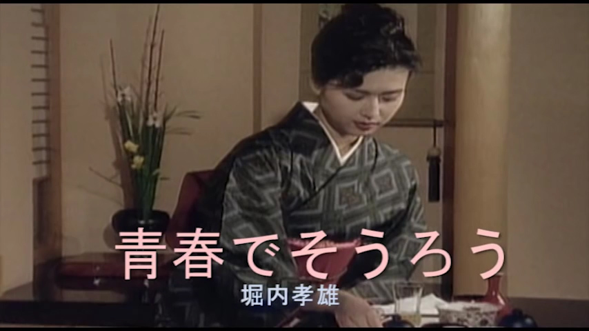 Read more about the article 青春でそうろう