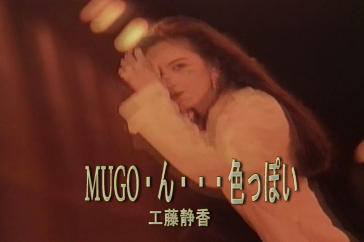 Read more about the article MUGO・ん・・・色っぽい