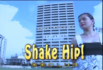Read more about the article Shake Hip!