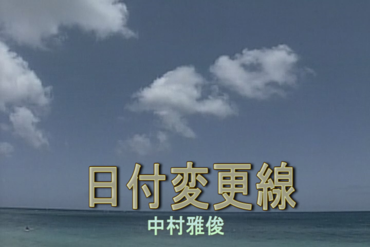 Read more about the article 日付変更線
