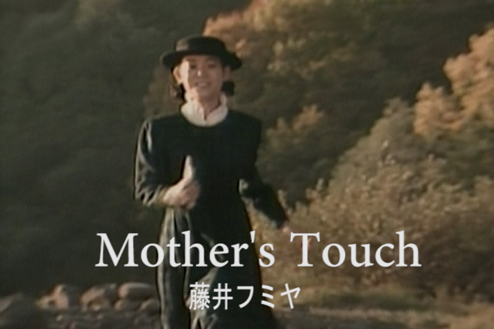 Read more about the article Mother's Touch