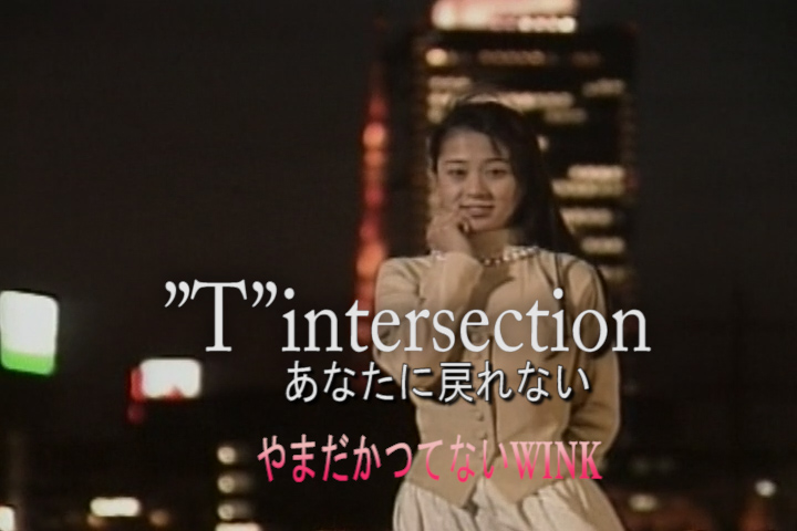 """Read more about the article """"T""""intersection あなたに戻れない"""