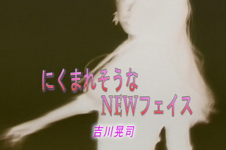 Read more about the article にくまれそうなNEWフェイス