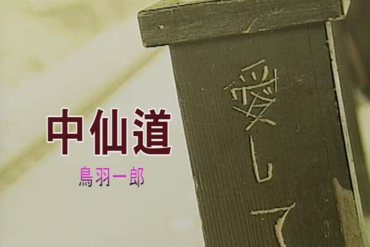 Read more about the article 中仙道