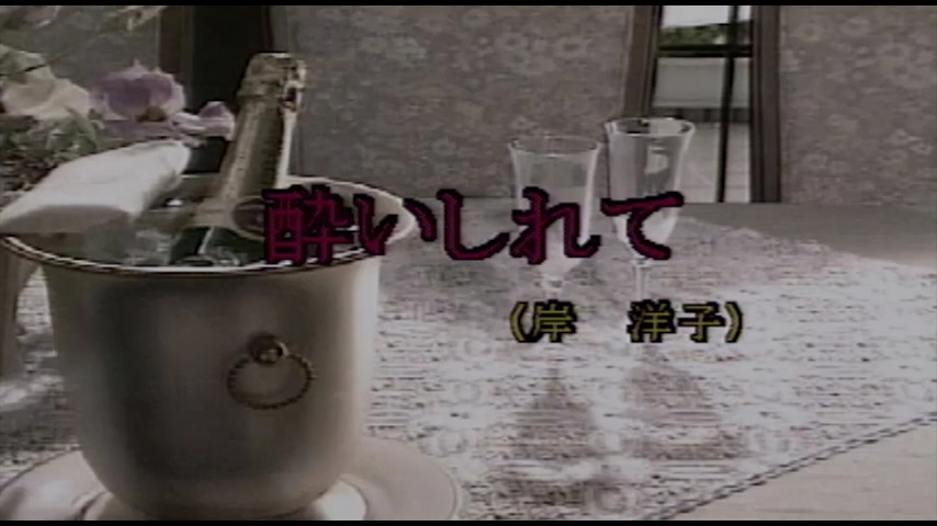 Read more about the article 酔いしれて
