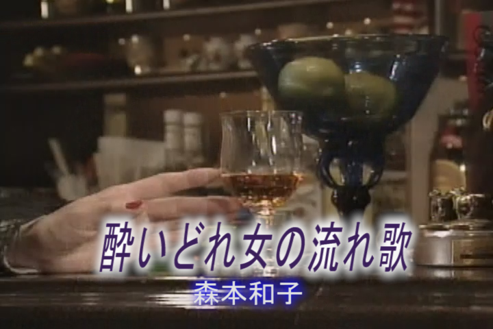 Read more about the article 酔いどれ女の流れ歌
