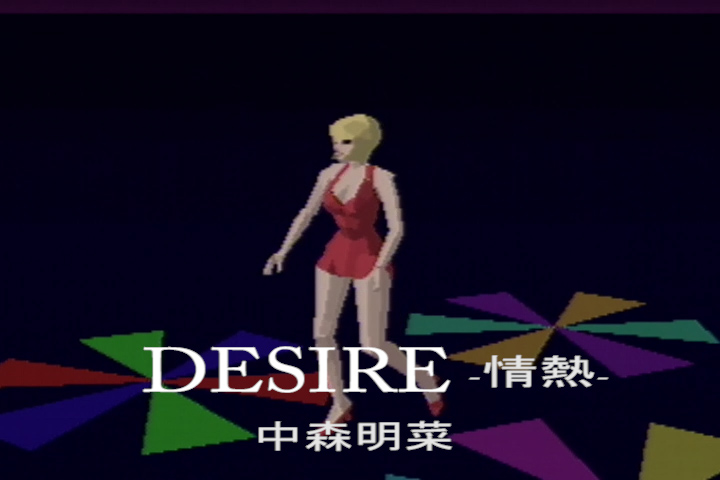 Read more about the article DESIRE-情熱-