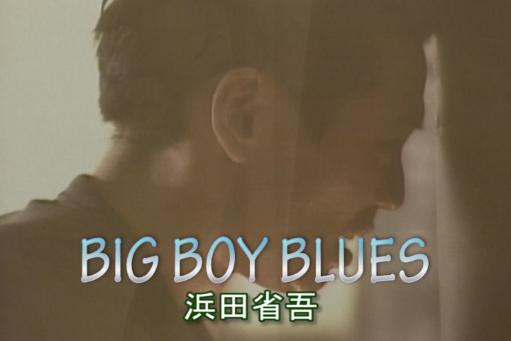 Read more about the article BIG BOY BLUES