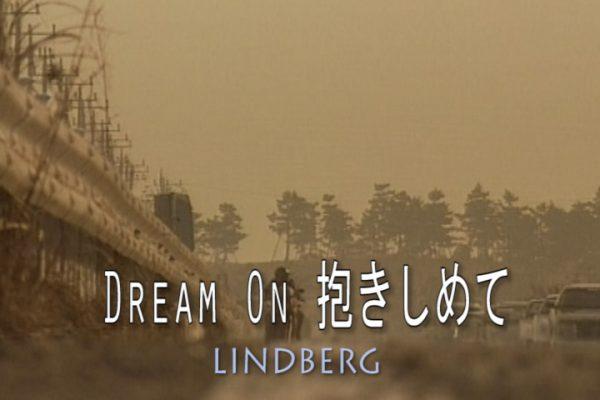 Dream On 抱きしめて