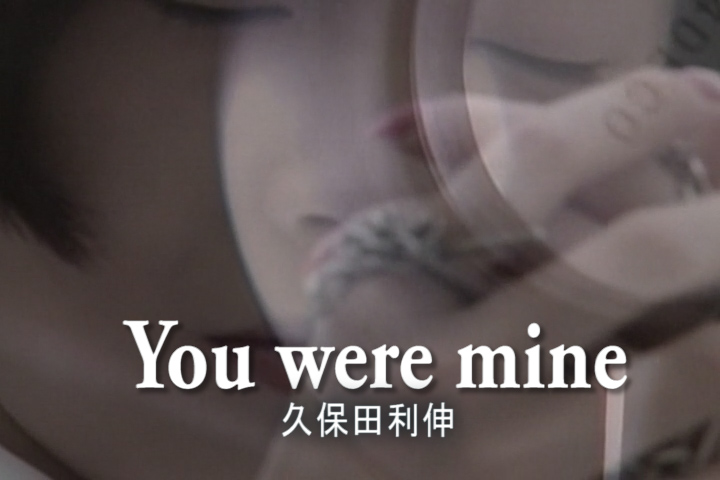 Read more about the article You were mine