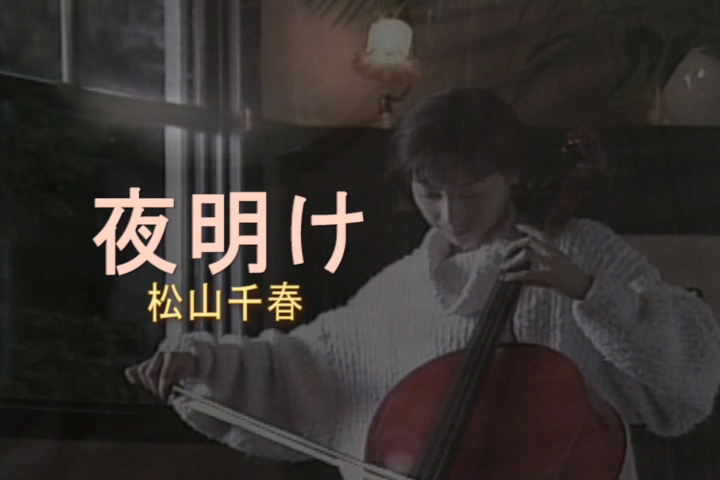 Read more about the article 夜明け
