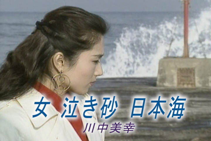 Read more about the article 女 泣き砂 日本海