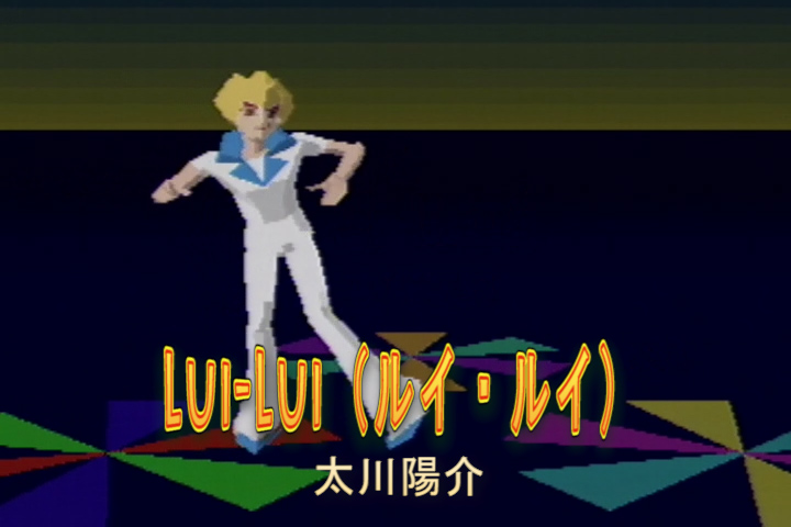 Read more about the article Lui-Lui(ルイ・ルイ)