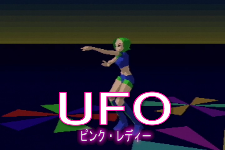Read more about the article UFO