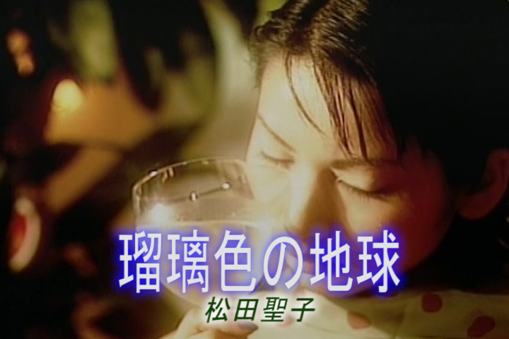 Read more about the article 瑠璃色の地球