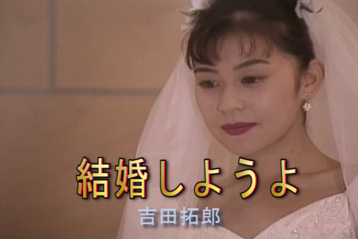 Read more about the article 結婚しようよ