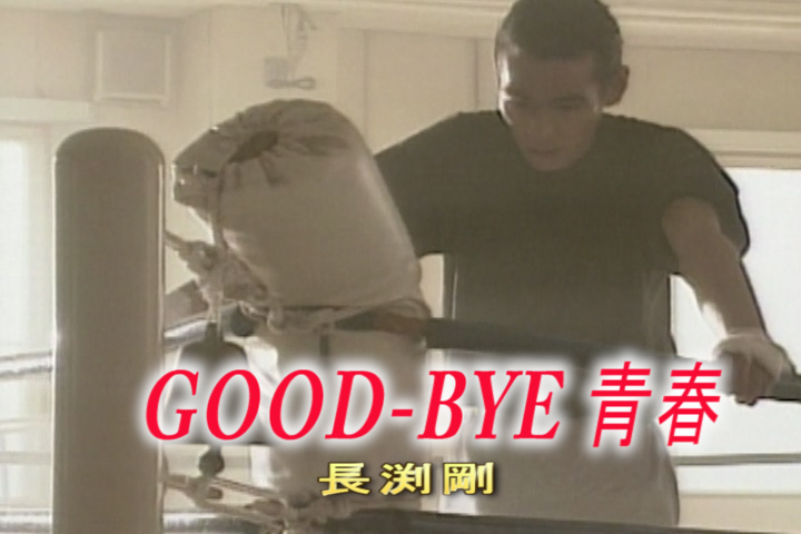 Read more about the article GOOD-BYE青春