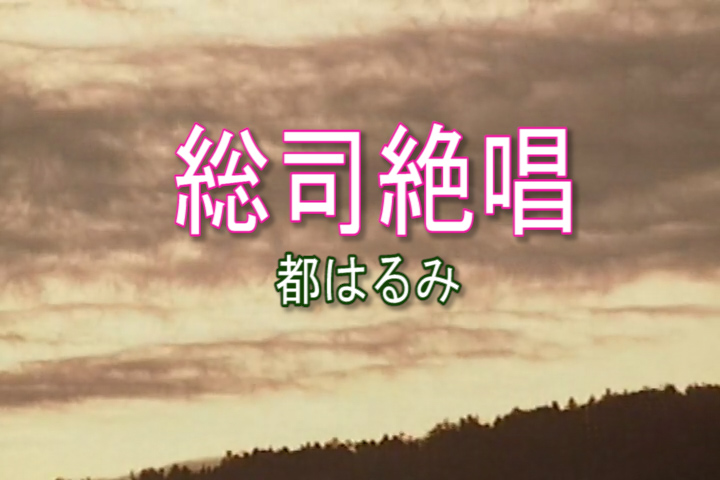 Read more about the article 総司絶唱