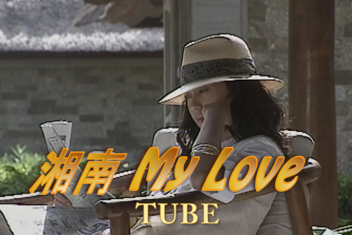 Read more about the article 湘南 My Love