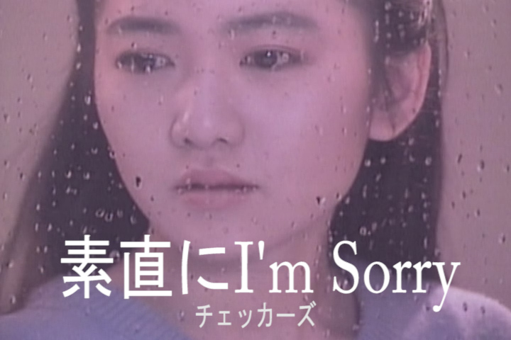 Read more about the article 素直にI'm Sorry