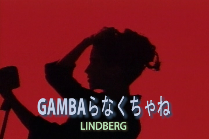 Read more about the article GAMBAらなくちゃね