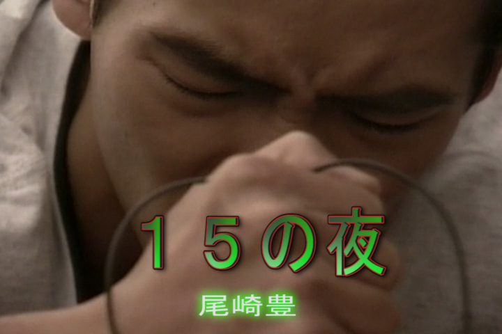 Read more about the article 15の夜