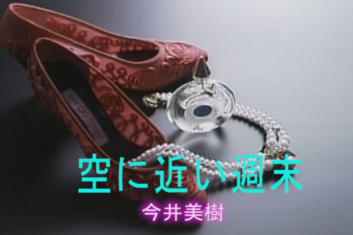 Read more about the article 空に近い週末
