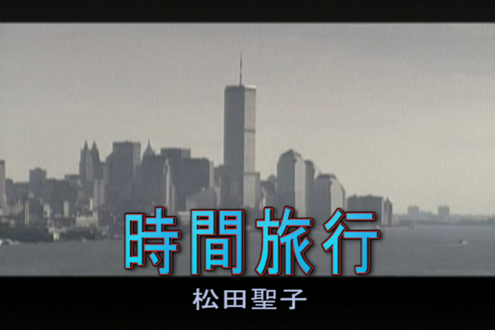 Read more about the article 時間旅行