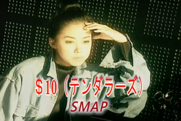 $10(テンダラーズ)