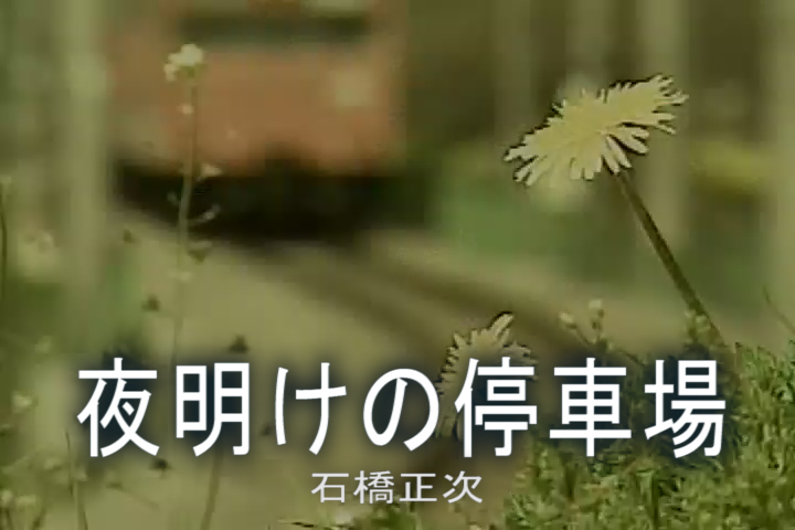 Read more about the article 夜明けの停車場