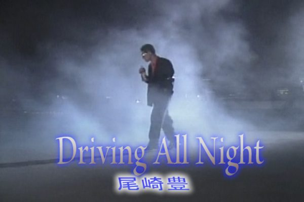 Driving All Night