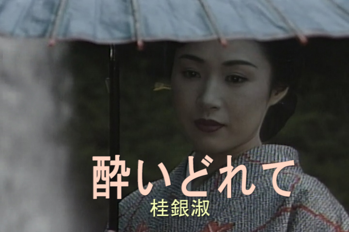 Read more about the article 酔いどれて
